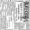 朝鮮現代史としての「4.24」――70周年に寄せて(下)鄭栄桓