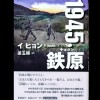 〈本の紹介〉1945,鉄原/イ・ヒョン著