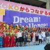 夢と希望を胸に、明日に挑戦/朝大学園祭、2500人で盛況
