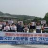 南・日GSOMIA廃棄求め、署名運動