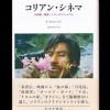 「コリアン・シネマ」を読む/朴敦史