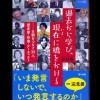 日本人こそが手に取るべき一冊、「過去から学び、現在に橋をかける」を読む/石橋学