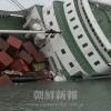 「その日、その海」特別上映会が8月・東京で/セウォル号沈没事件、いま一度検証を