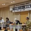 日本軍性奴隷制被害を告発する書、出版記念シンポひらかれる