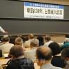 関東大震災朝鮮人虐殺を考える/東京で学習会