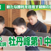 【動画】教育の情報化実現/牡丹峰第1中学校