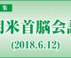 【特集】朝米首脳会談(2018.6.12)