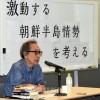 「拉致問題3原則」の廃止を/和田春樹教授が講演