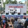 共同声明の履行求める集会/ソウル米大使館前で