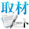 〈取材ノート〉安倍政権の本音