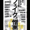 〈本の紹介〉フェイクと憎悪/永田浩三 編著