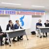 討論会「4.27板門店宣言時代と私たちの役割」/本紙、Web統一評論、民プラスが共同主催