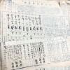 朝鮮人工夫10人の名簿見つかる/群馬でフィールドワーク