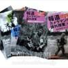 〈本の紹介〉報道カメラマンの課外授業―いっしょに考えよう、戦争のこと/石川文洋 著