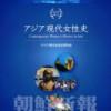 〈本の紹介〉「アジア現代女性史」第12号