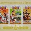 建国70周年の切手発行、小形シートと2種の普通切手