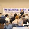 政府の「明治150年」礼賛を批判/市民団体が集会