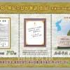 朝鮮で新しい切手を発行