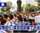 【動画】ドキュメント・「高校無償化」東京控訴審で不当判決