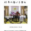 〈本の紹介〉日朝長野県民会議第20次訪朝団報告集