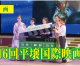 【動画】第16回平壌国際映画祭