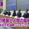 【動画】科学の発展と人間の福祉増進/金日成総合大学 国際シンポジウム-2018