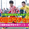 【特集】第40回在日朝鮮初級学校中央サッカー大会(コマチュック)