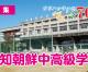 【特集】ウリハッキョの今・70年の軌跡「愛知朝鮮中高級学校」