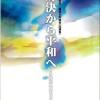 【本の紹介】朝鮮大学校 講演&討論会(記録集)「対決から平和へ―今後の朝鮮半島のゆくえ―」