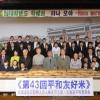 子どもたちと平和への変わらぬ思いで/北海道初中高に「第43回平和友好米」