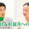【対談】朝・日友好親善への思い/京都の運動