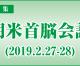 【特集】朝米首脳会談(2019.2.27-28)