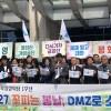 DMZつなぐ統一イベント企画/南の市民団体ら