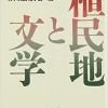 〈続・歴史×状況×言葉・朝鮮植民地支配と日本文学 11〉帝国日本の侵略的版図を読む/黒島伝治