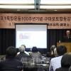 民族自主の精神、今に繋ぐ/熊本で3.1運動100周年記念講演会