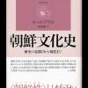 〈本の紹介〉朝鮮文化史-歴史の幕開けから現代まで/キース・プラット著