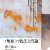 〈続・歴史×状況×言葉・朝鮮植民地支配と日本文学 12〉逆井聡人「〈焼跡〉の戦後空間論」を読む/「焼跡」「闇市」を読み替える