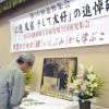 「記憶 反省 そして友好」の追悼碑第16回追悼集会が群馬で/120人が参加
