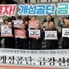 開城工業地区再開求める世論/宣言履行阻む対朝鮮制裁