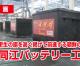 【動画】〈自力更生の旗を高く掲げて前進する朝鮮の現場〉大同江バッテリー工場