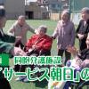 【動画】同胞介護施設「デイサービス朝日」の一日