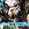 【動画】栃木初中「ツリーハウスプロジェクト」