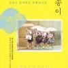 「コッソンイ―私たちは朝鮮学校の学生です」朝鮮新報社で販売