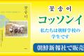 【お知らせ】「コッソンイ―私たちは朝鮮学校の学生です」朝鮮新報社で販売