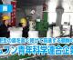 【動画】〈自力更生の旗を高く掲げて前進する朝鮮の現場〉ナムフン青年科学連合企業所を訪れて