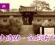 【動画】歴史遺跡・金応瑞の邸