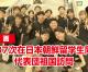 【動画】第37次在日本朝鮮留学生同盟代表団祖国訪問