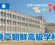【特集】ウリハッキョの今・70年の軌跡「神戸朝鮮高級学校」