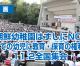 【動画】朝鮮幼稚園はずしにNO! すべての幼児に教育・保育の権利を! 11.2全国集会