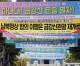〈時代を視る 10〉金剛山観光問題と北南関係の現在/文泰勝